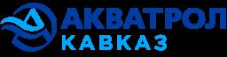 Акватрол Кавказ